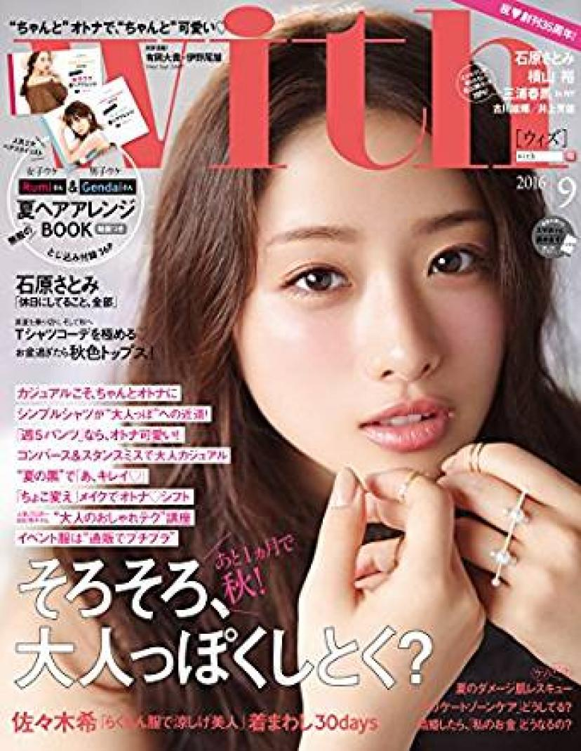 with(ウィズ) 2016年9月号 [雑誌] with