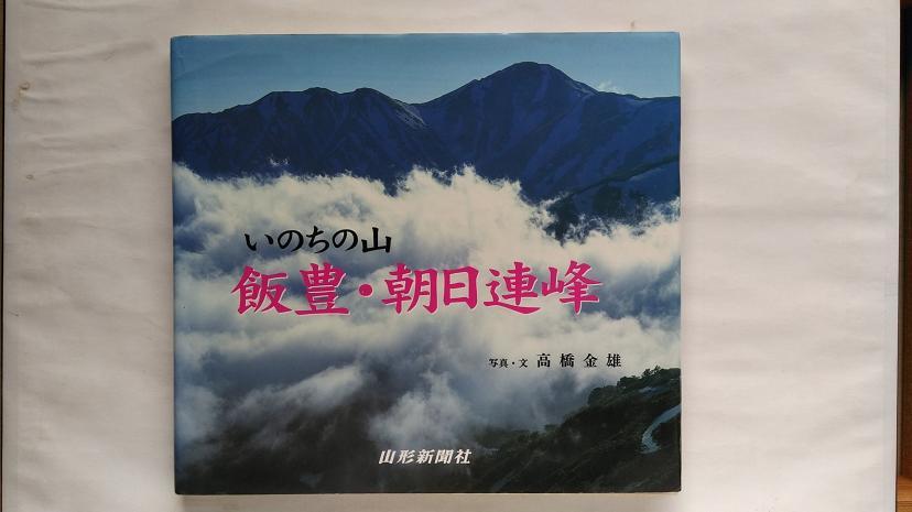 飯豊・朝日連峰 いのちの山