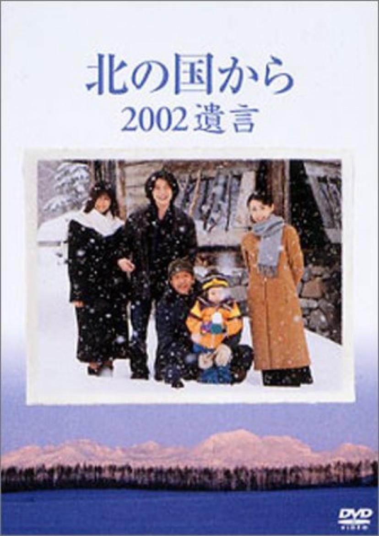 『北の国から 2002年遺言』