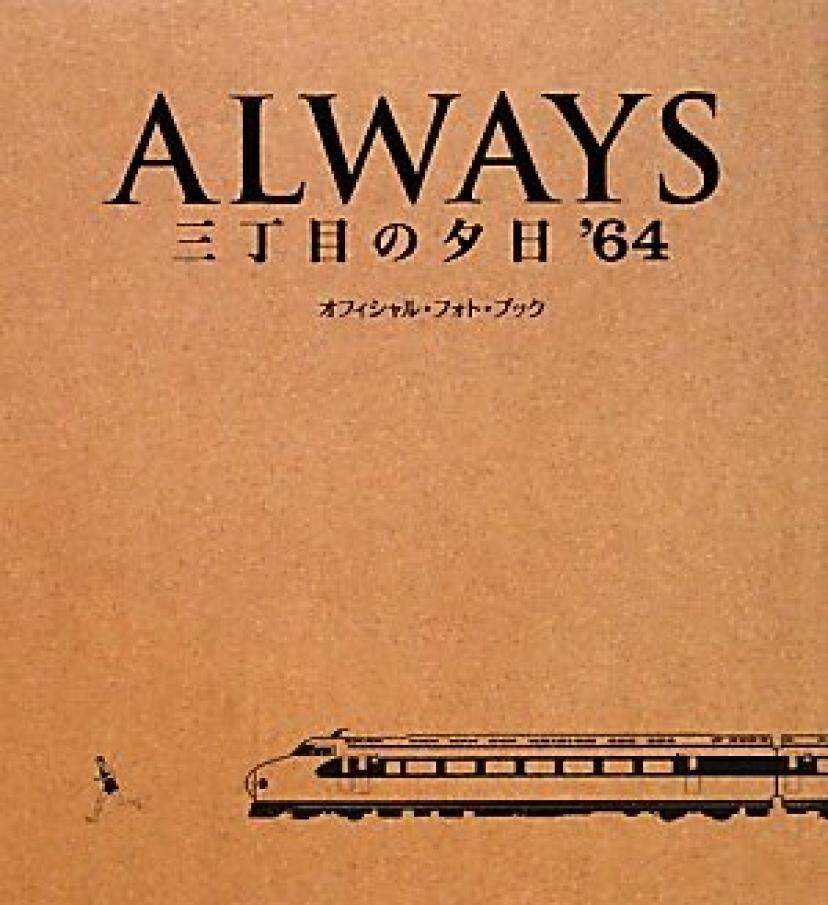 ALWAYS三丁目の夕日'64オフィシャル・フォト・ブック