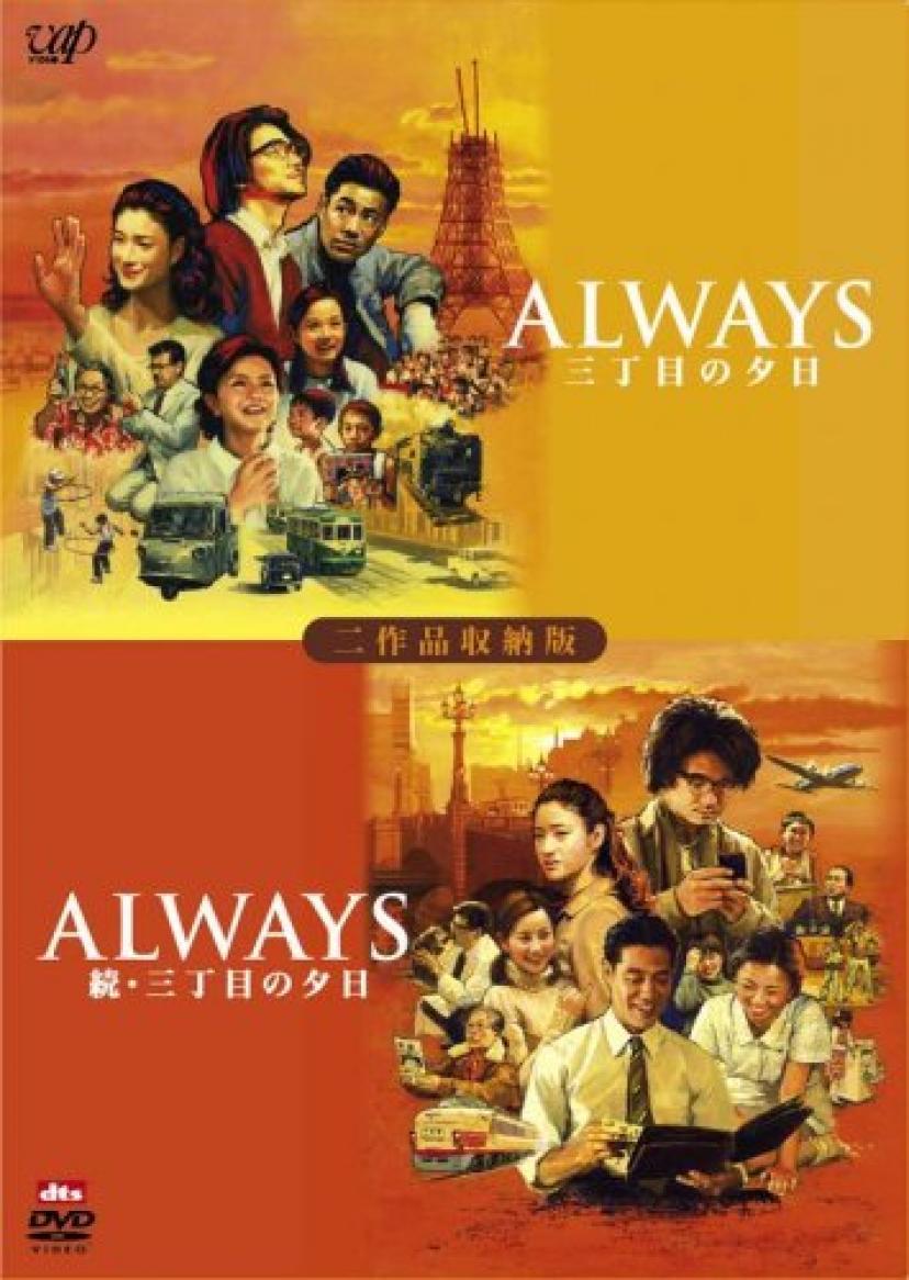 『ALWAYS 続・三丁目の夕日』[二作品収納版] [DVD]