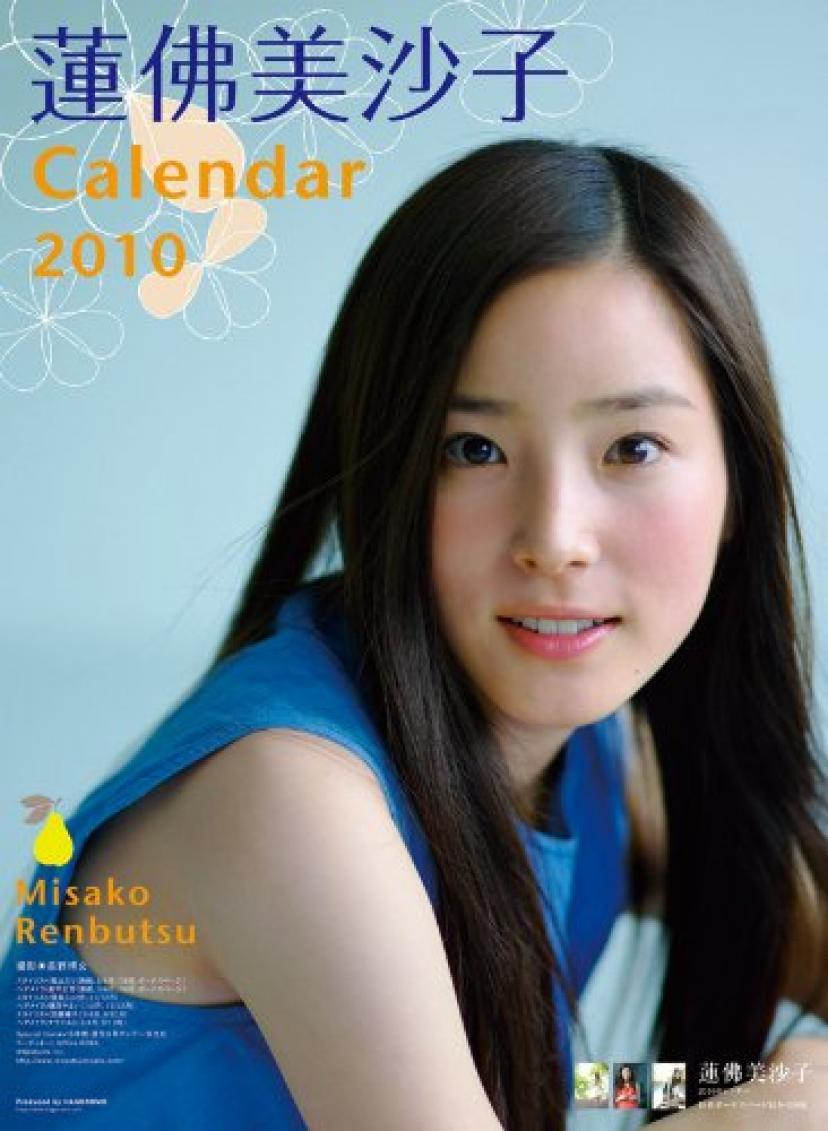 蓮佛美沙子 2010年 カレンダー カレンダー – 2009/9/23