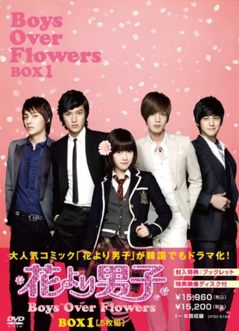 『花より男子』