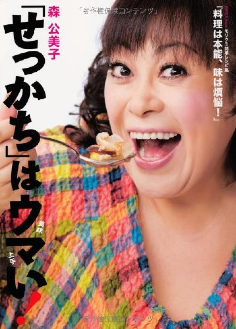「せっかち」はウマ-美味-料理は本能、味は煩悩-HERS-book