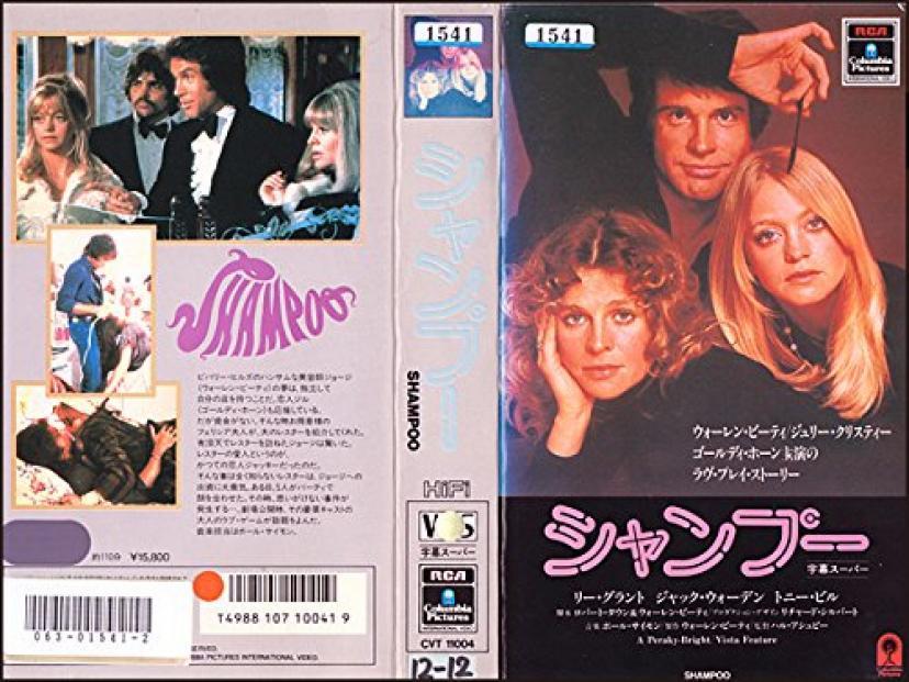 『シャンプー』1975年