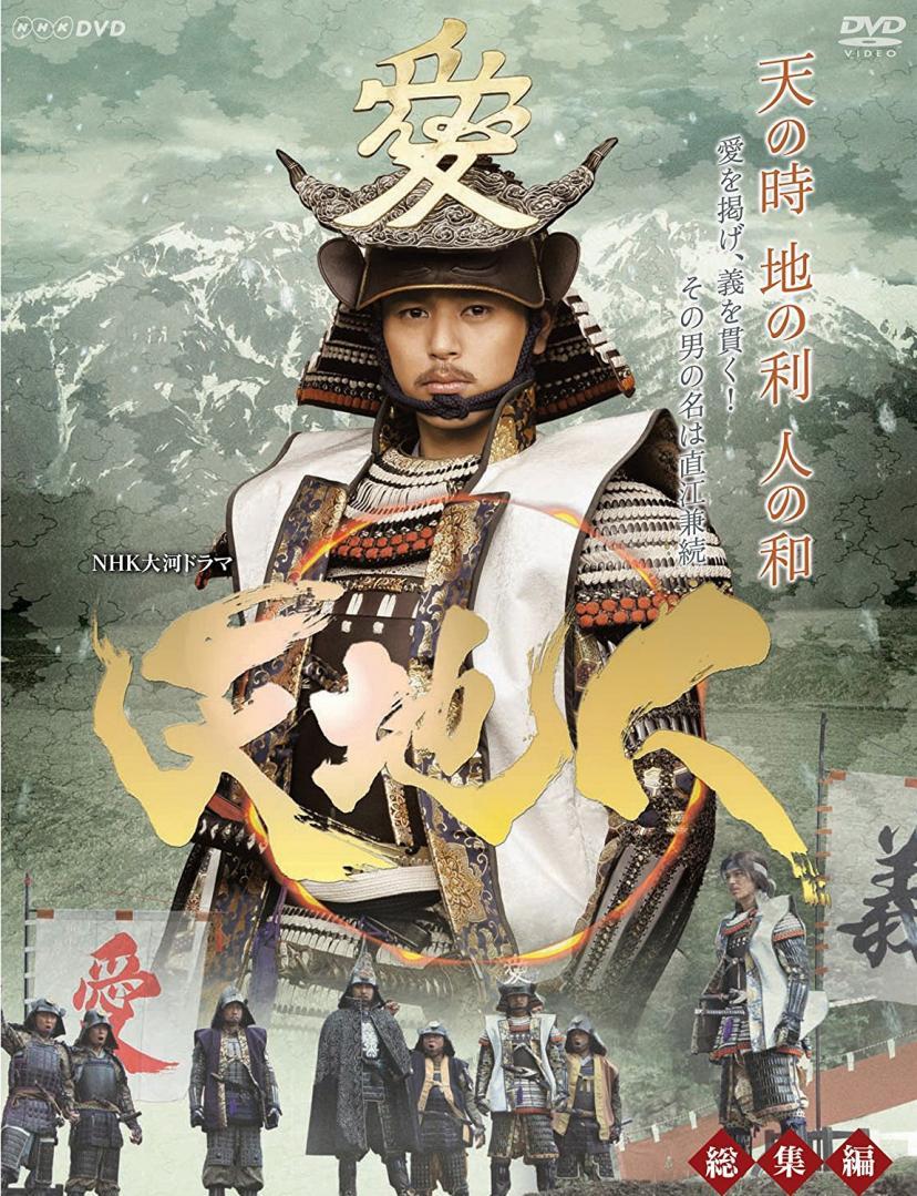 NHK大河ドラマ 天地人 総集編 [DVD]