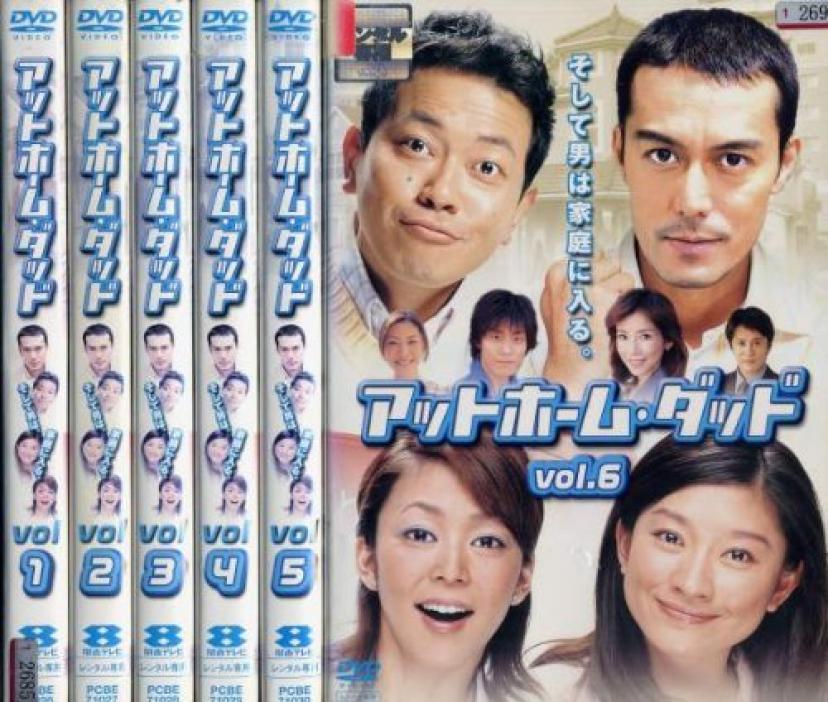 アットホーム・ダッド [レンタル落ち] (全6巻) [マーケットプレイス DVDセット商品]