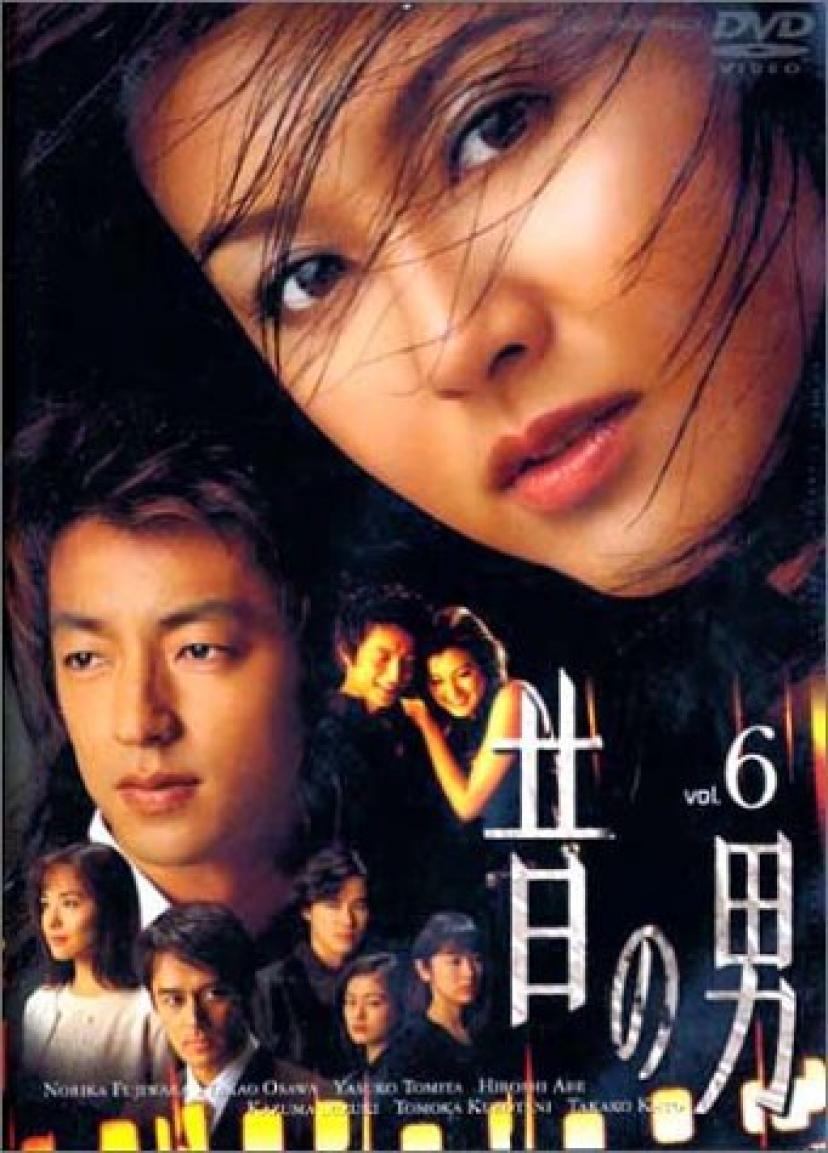 昔の男 Vol.6 [DVD]