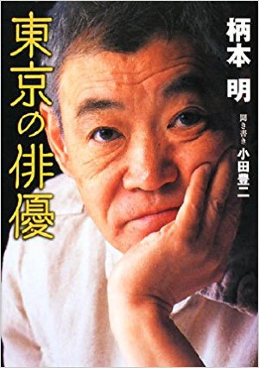 東京の俳優 柄本明