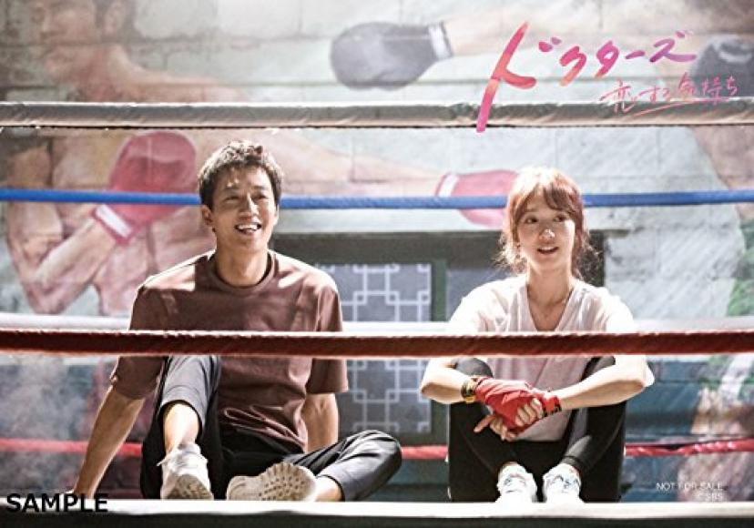 【Amazon.co.jp限定】ドクターズ~恋する気持ち DVD-BOX1(Amazon.co.jp限定特製生写真2枚組)
