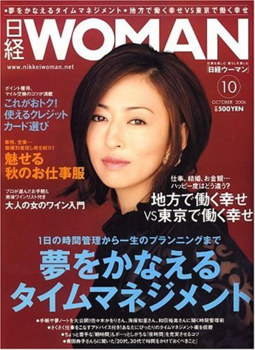 日経 WOMAN (ウーマン) 2006年 10月号 [雑誌][松雪泰子]