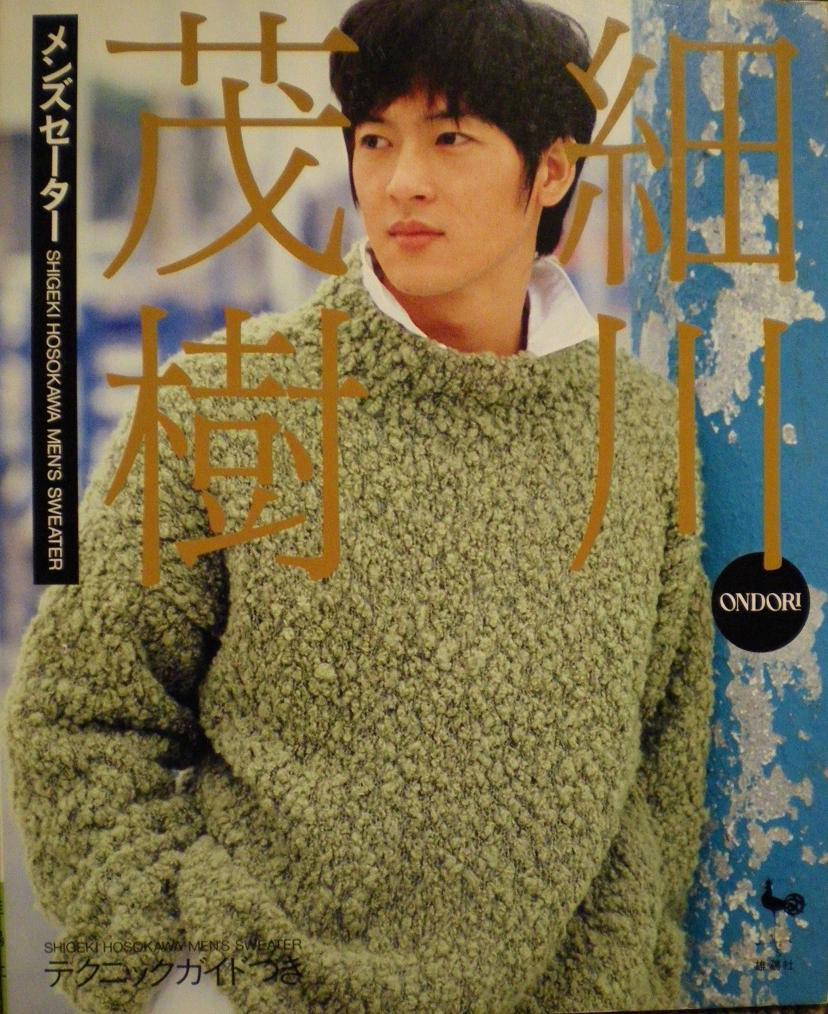 細川茂樹 メンズセーター