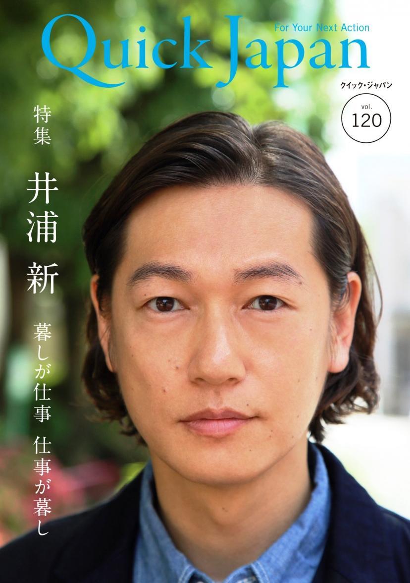 クイック・ジャパン 120(井浦新) 単行本 – 2015/6/12