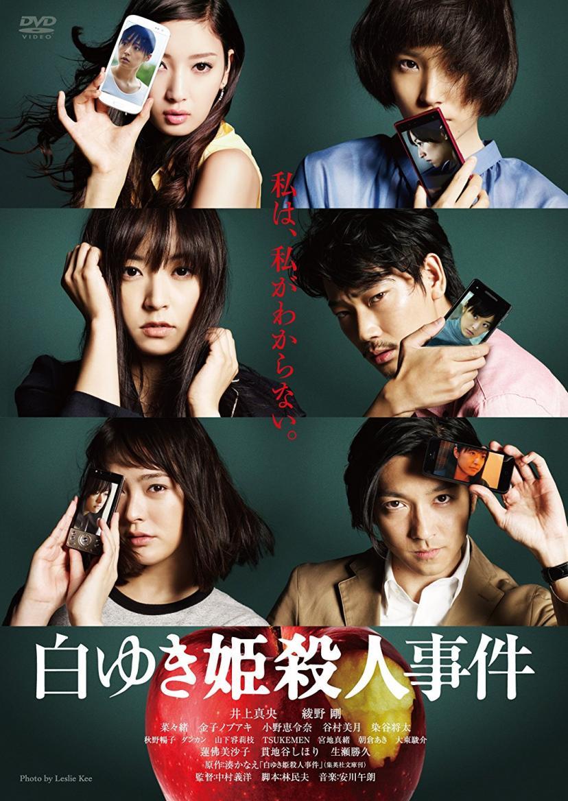 白ゆき姫殺人事件 [DVD]