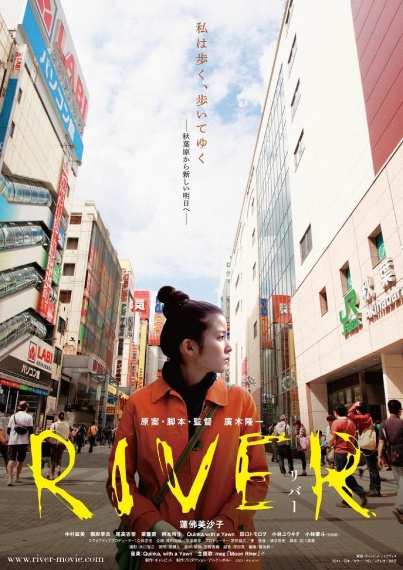 RIVER [DVD][蓮佛美沙子]