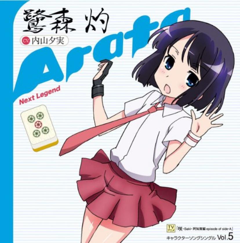 TVアニメ 咲-Saki-阿知賀編 episode of side-A キャラクターソング vol.5 Single, Maxi