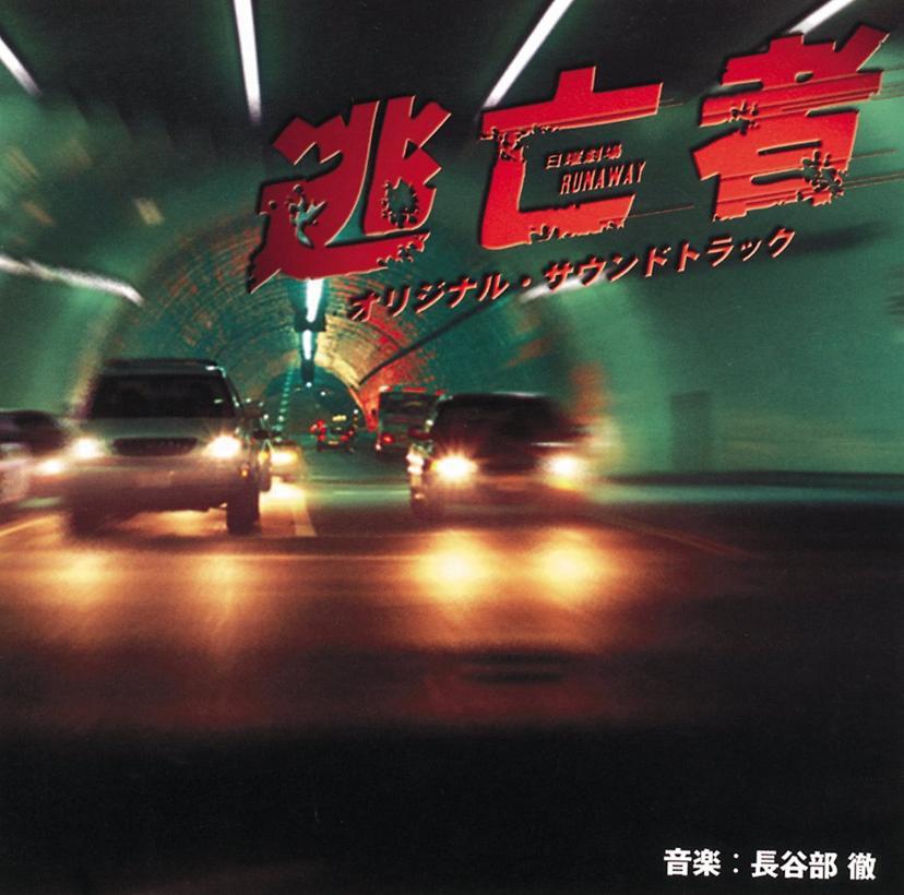 日曜劇場「逃亡者」オリジナル・サウンドトラック