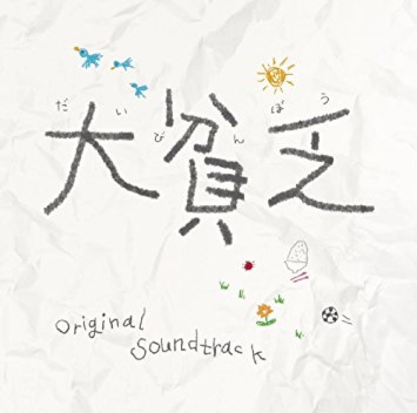 フジテレビ系ドラマ「大貧乏」オリジナルサウンドトラック Soundtrack