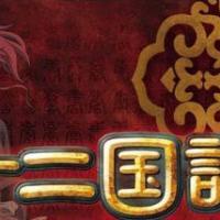 異世界冒険ファンタジーの傑作!アニメ『十二国記』を今見て欲しい!
