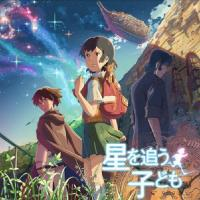 アニメ映画『星を追う子ども』について徹底解説まとめ!【ネタバレあり】