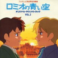 アニメ史に残る傑作!『ロミオの青い空』を君は知っているか?