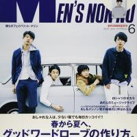 成田凌、アンニュイな「メンズノンノ」モデルがかっこいい!