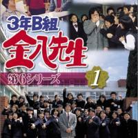 『3年B組金八先生 第6シリーズ』のキャストの現在が気になる!
