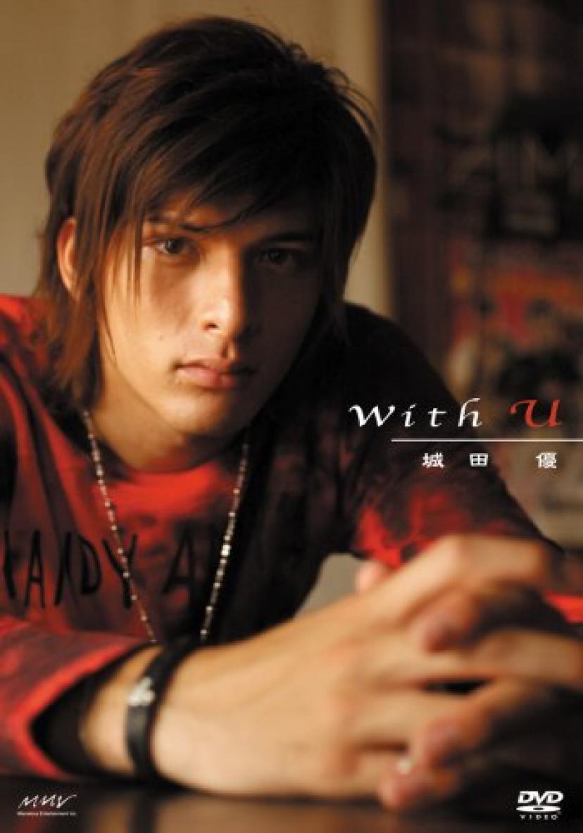 城田優「with U」 [DVD]