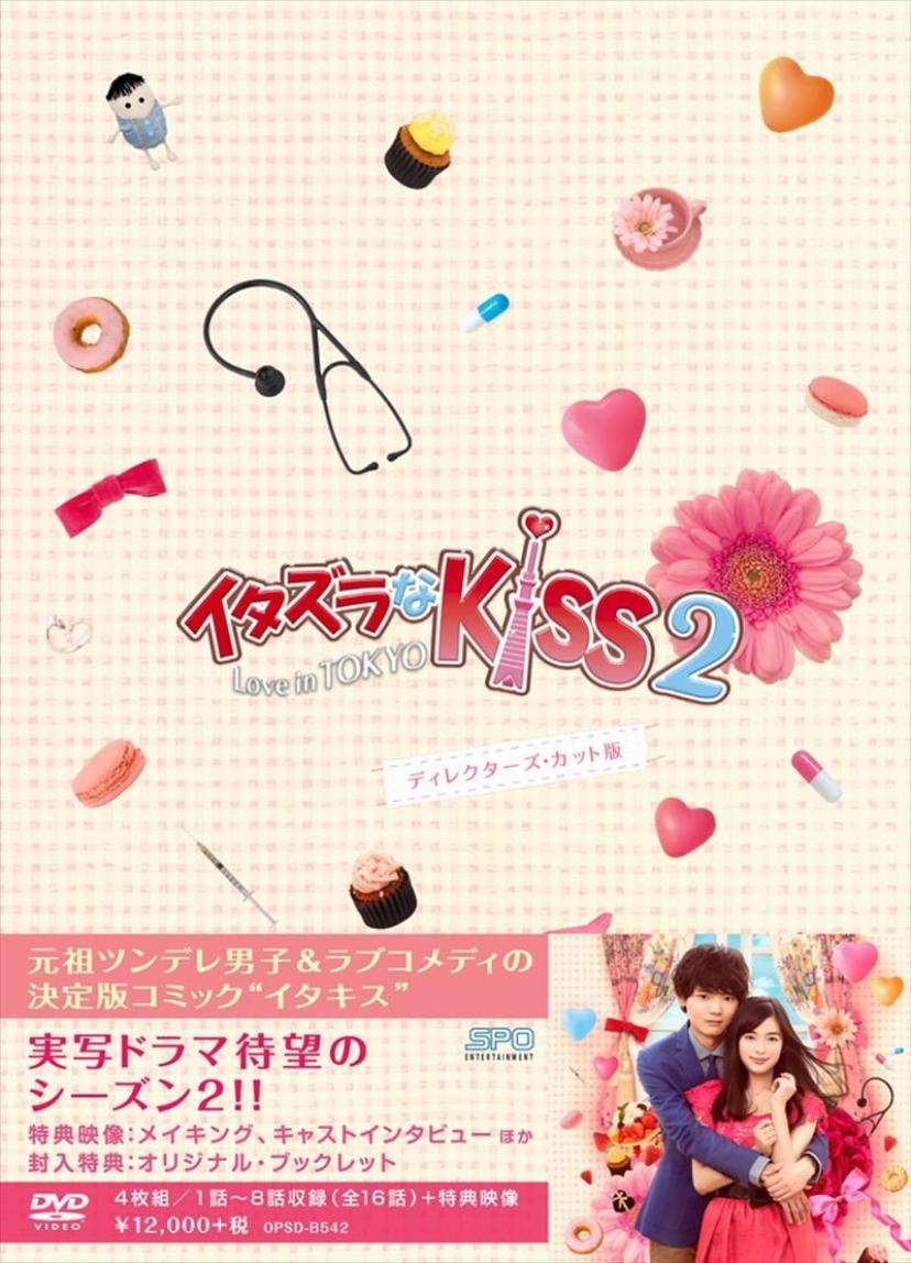 イタズラなKiss2 Love in TOKYO