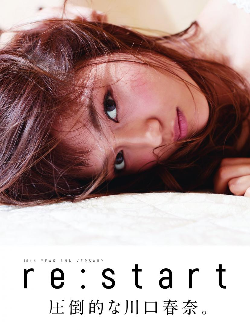 川口春奈写真集「restart」(仮)