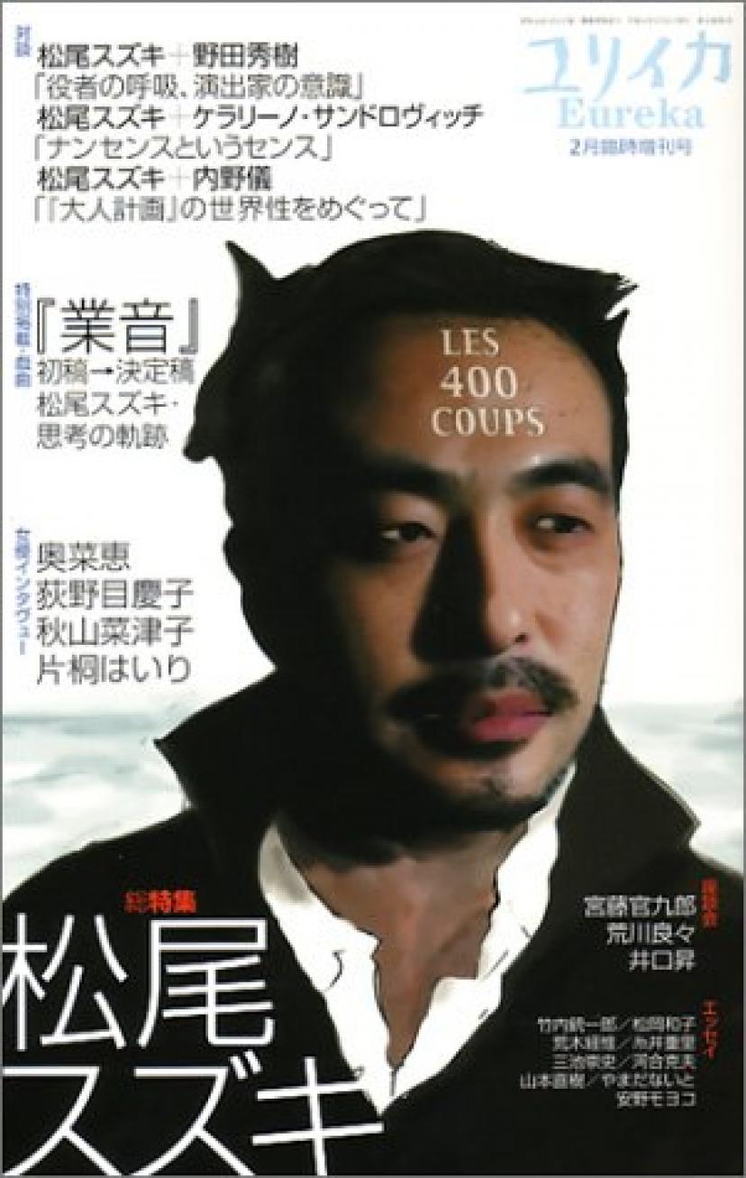ユリイカ2003年2月臨時増刊号 総特集=松尾スズキ