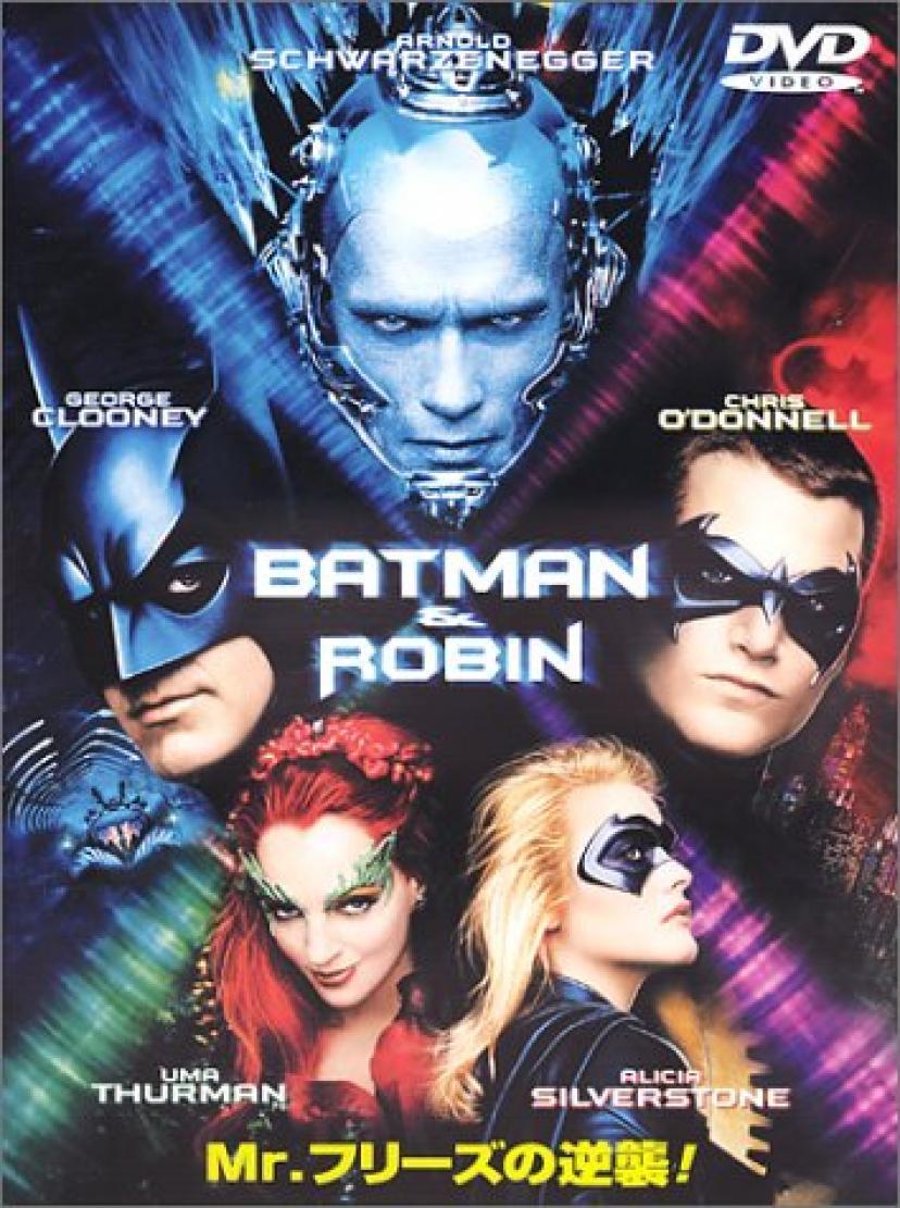 『バットマン&ロビン Mr.フリーズの逆襲』