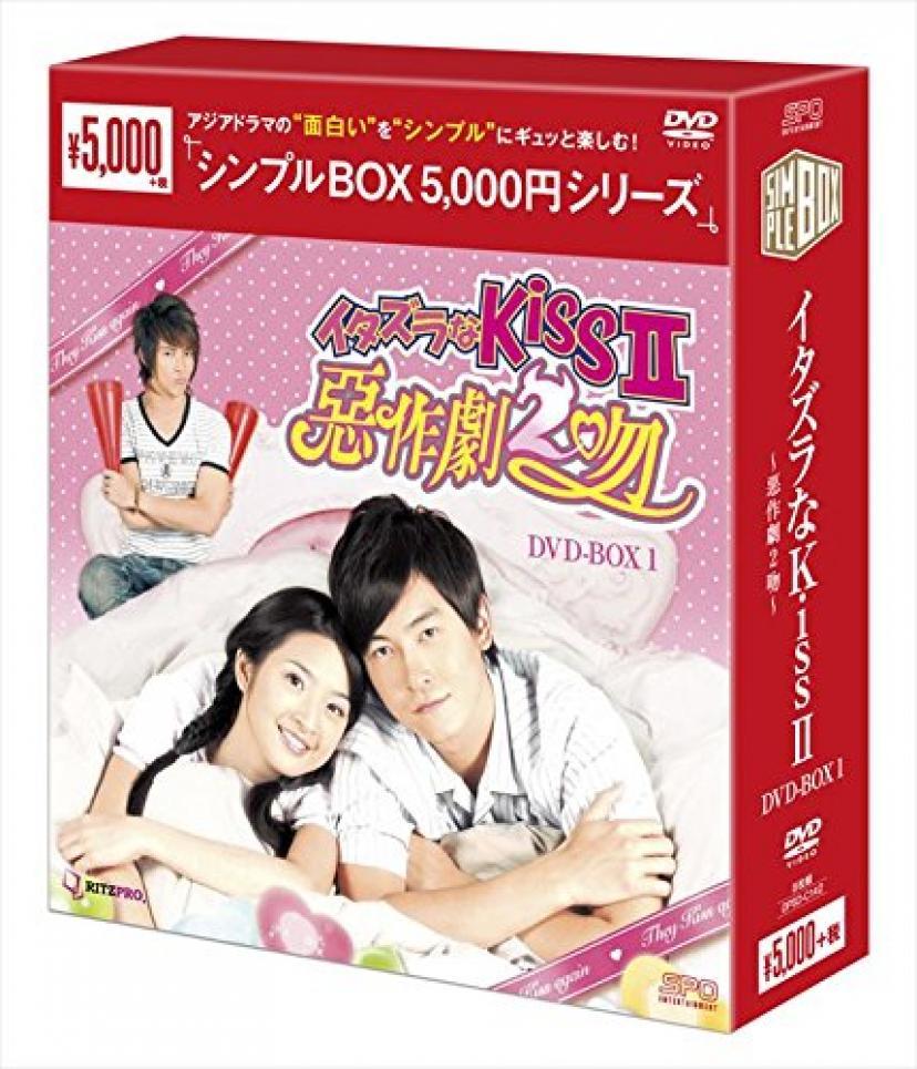 『イタズラなKissII~惡作劇2吻~ 』DVD-BOX1 <シンプルBOX シリーズ>