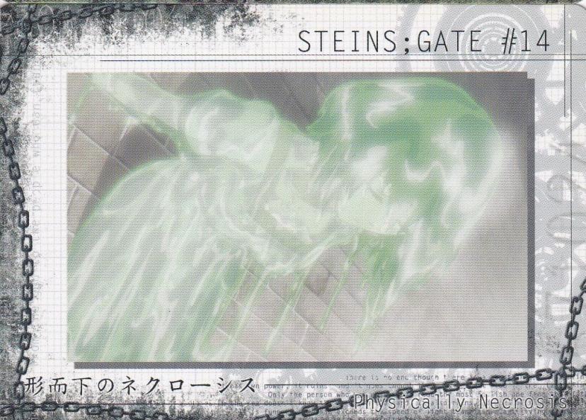 Steins;Gate トレーディングカード 椎名まゆり (#14 形而下のネクローシス) ストーリーカード 40 単品 シュタインズ・ゲート