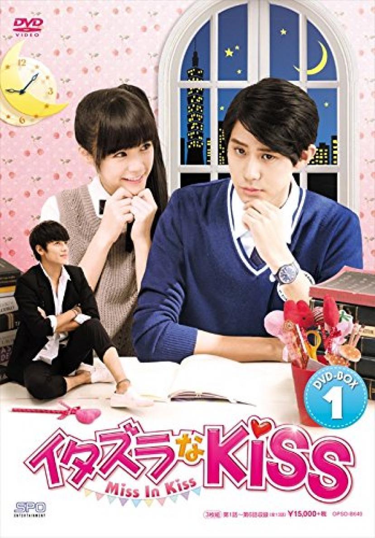 『イタズラなKiss~Miss In Kiss 』DVD-BOX1