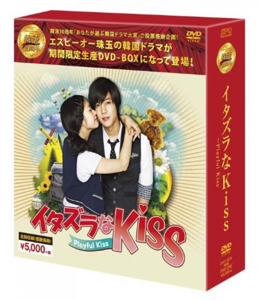 『イタズラなKiss~Playful Kiss』 DVD-BOX (韓流10周年特別企画DVD-BOX/シンプルBOXシリーズ)