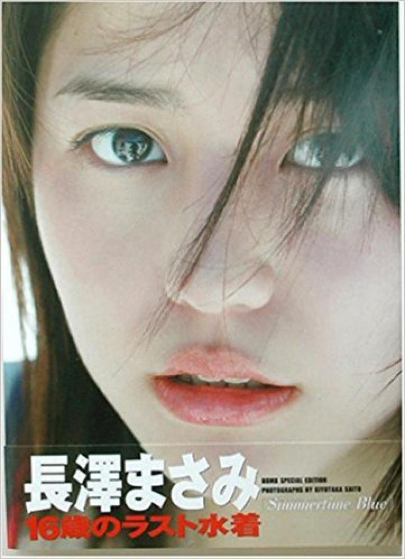 『Summertime Blue―長澤まさみ写真集』