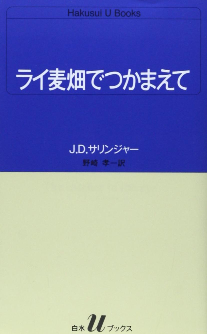 ライ麦畑でつかまえて (白水Uブックス) 新書 – 1984/5/20