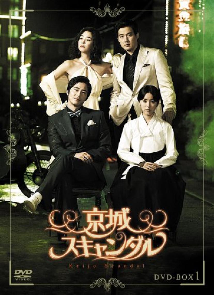 『京城スキャンダル』