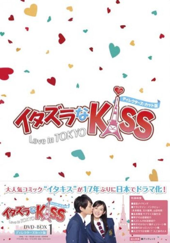 『イタズラなKiss~Love in TOKYO 』<ディレクターズ・カット版> DVD-BOX1(4枚組※本編DISC3枚+特典DISC1枚)