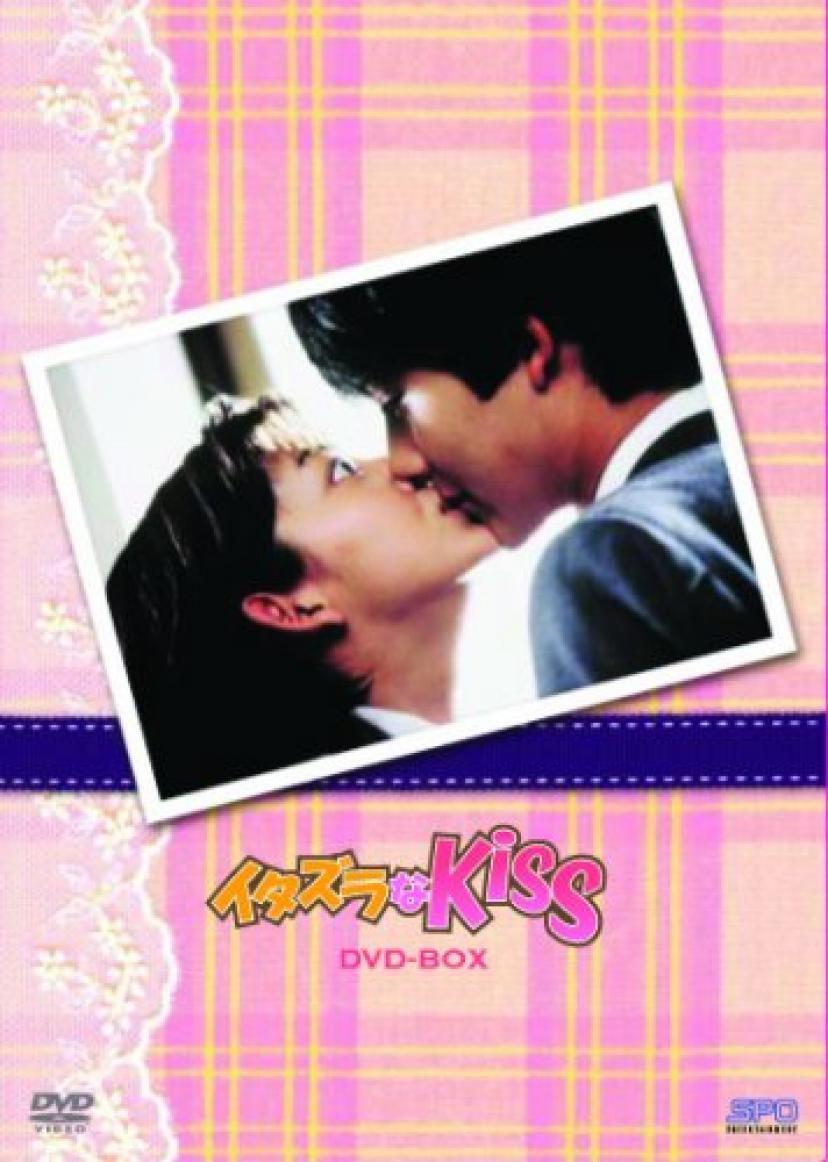 『イタズラなKiss』DVD-BOX
