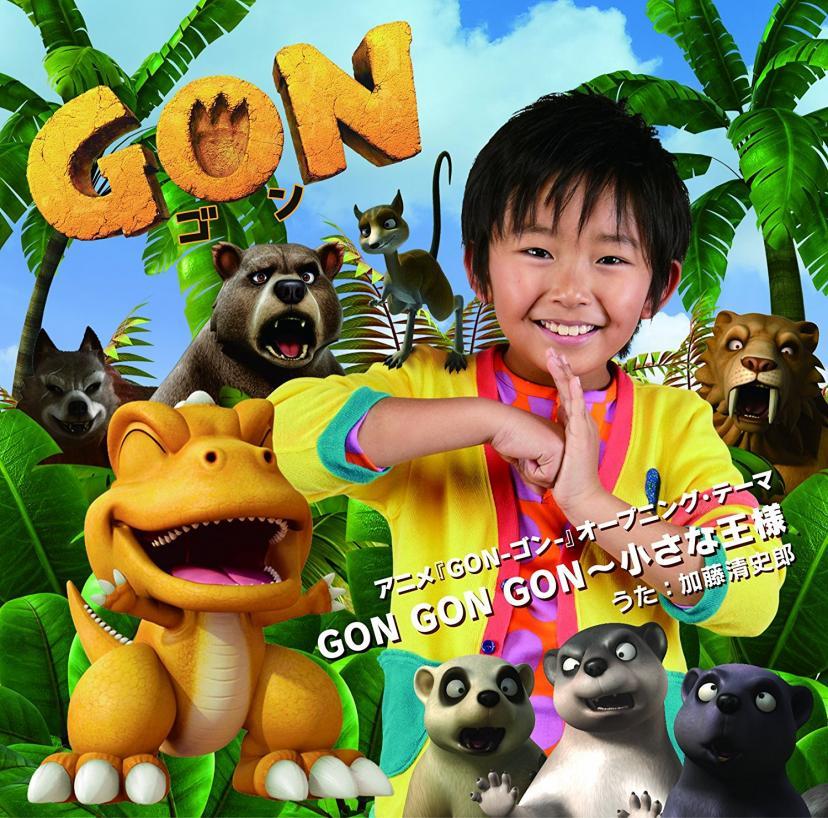 GON GON GON~ 小さな王様(DVD付)[加藤清史郎]