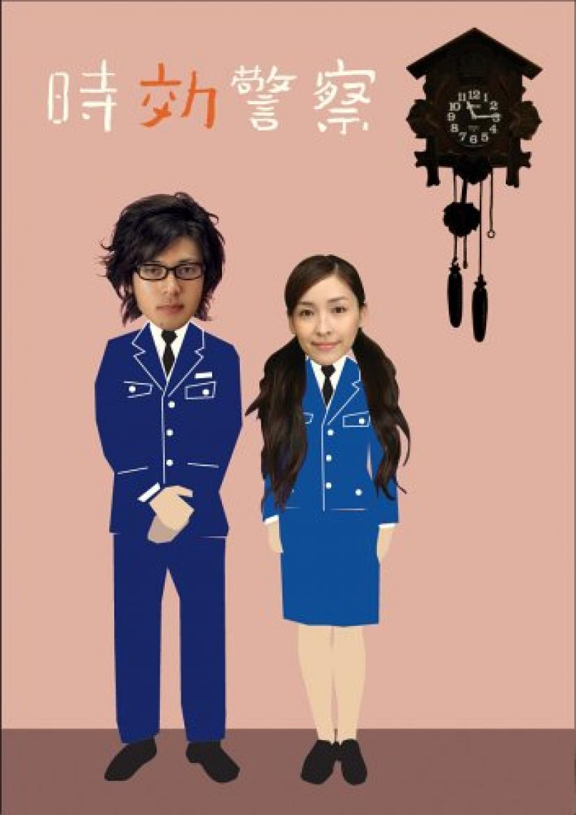 時効警察 DVD-BOX[オダギリジョー][麻生久美子]