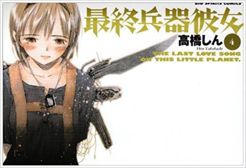最終兵器彼女(4)