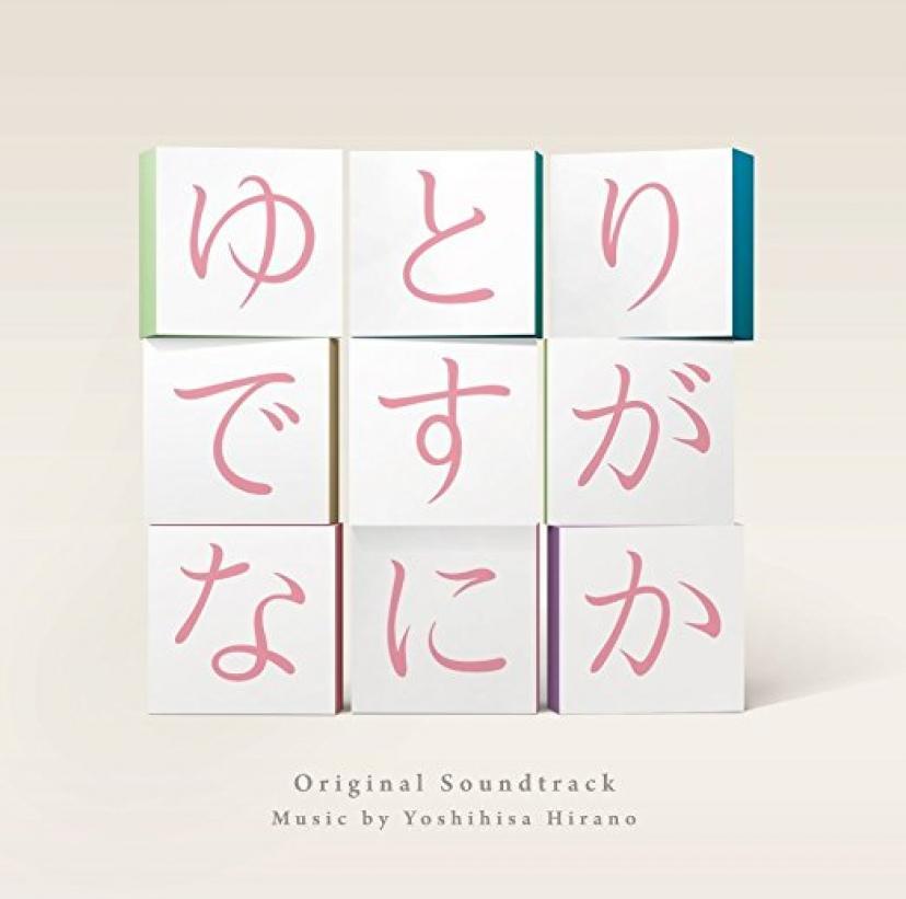 日本テレビ系 日曜ドラマ ドラマ『ゆとりですがなにか』 オリジナル・サウンドトラック Soundtrack