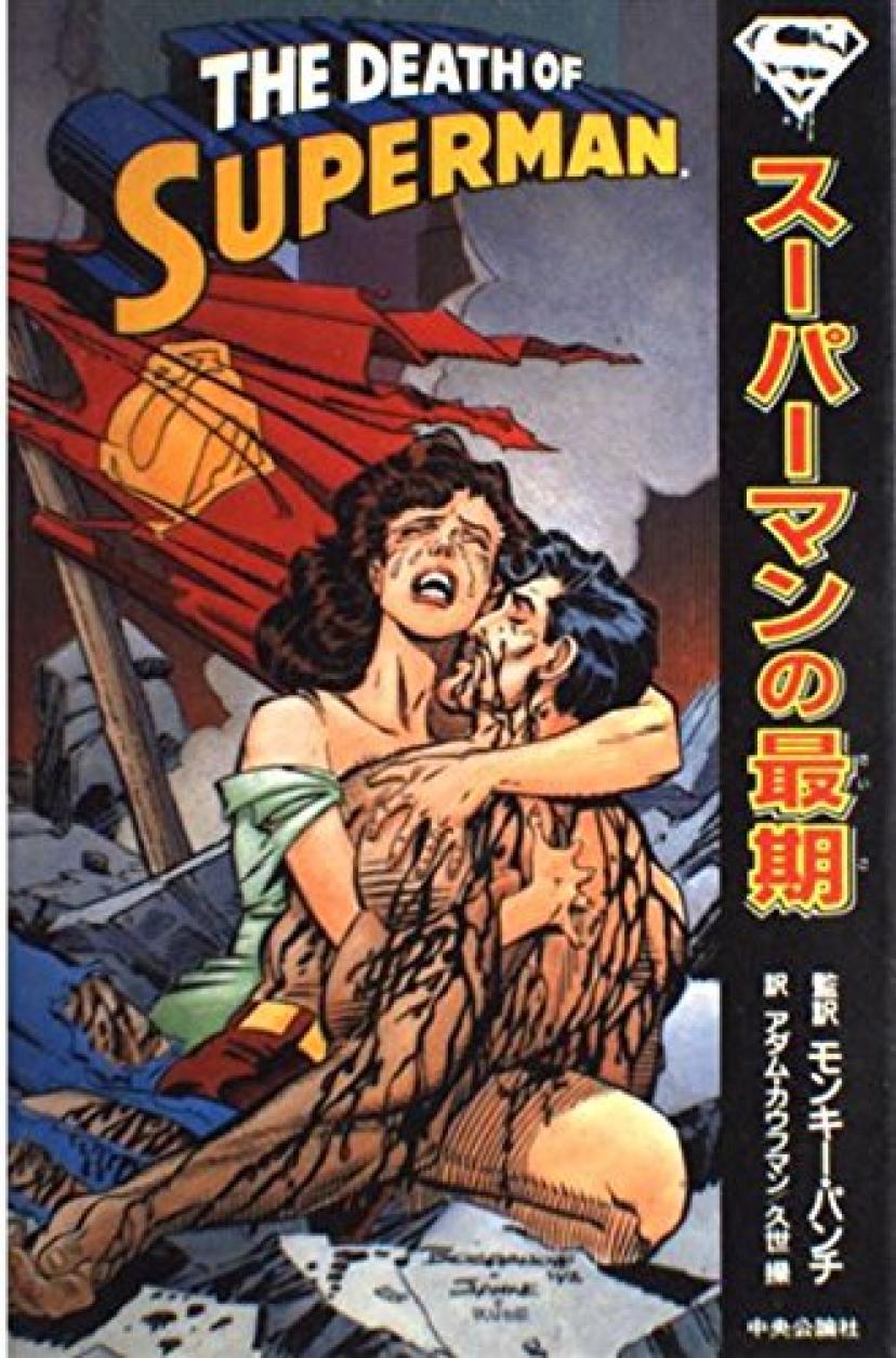 スーパーマンの最期 (中公アメリカン・コミックス)