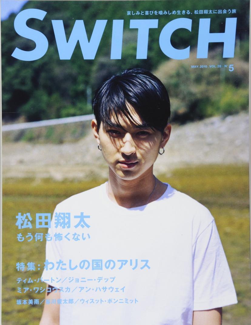 SWITCH Vol.28 No.5(2010年5月号) [松田翔太]