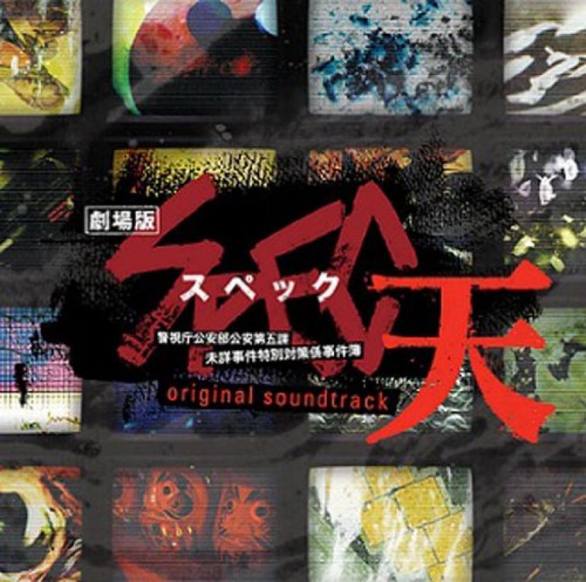 劇場版 SPEC~天~ オリジナル・サウンドトラック