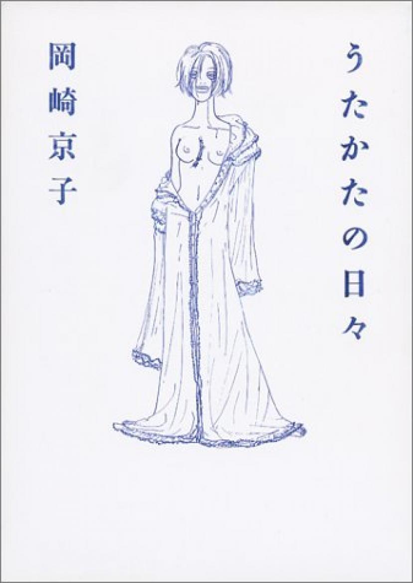 うたかたの日々 単行本 岡崎京子(著)