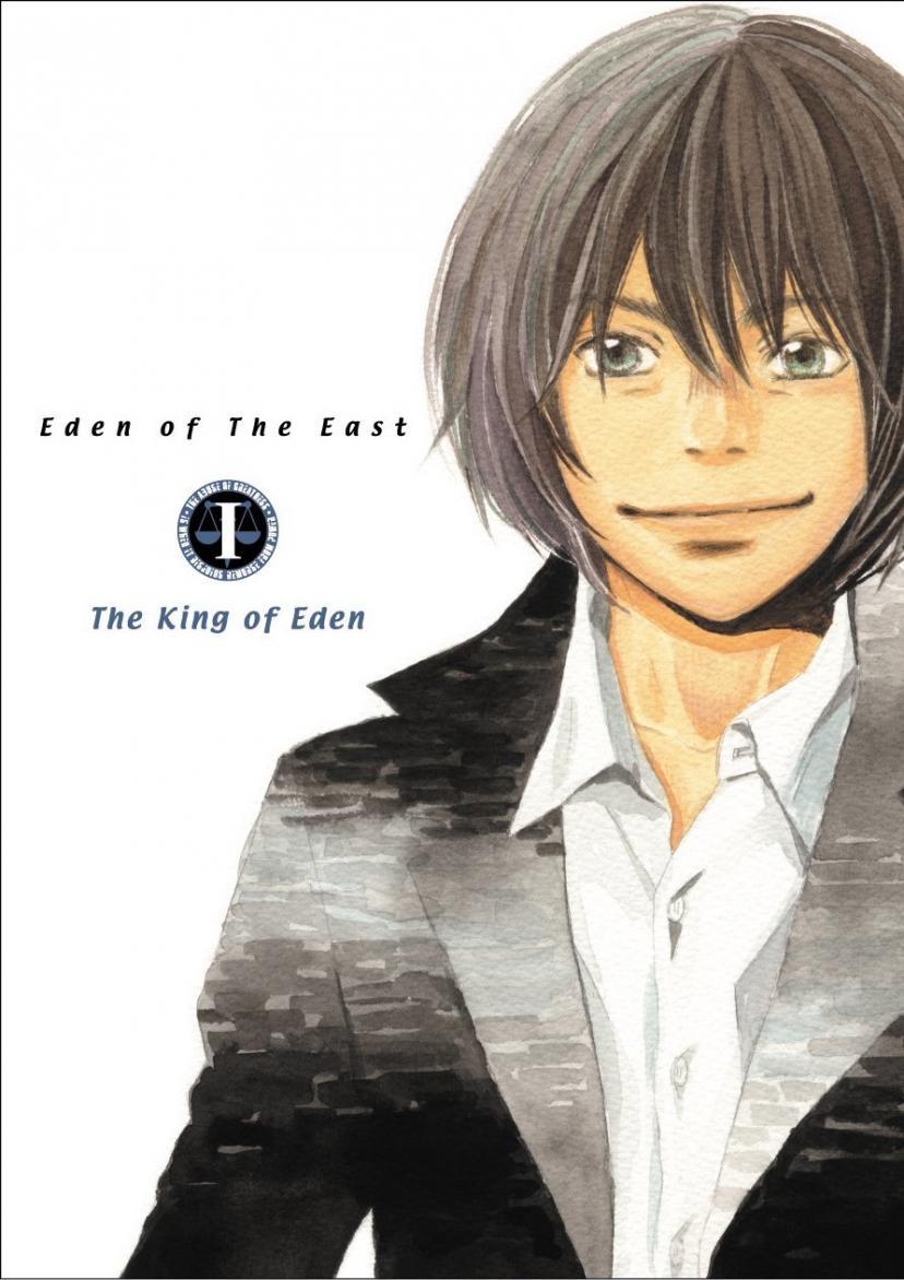 東のエデン 劇場版I The King of Eden